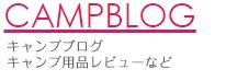 CAMPBLOG(キャンプブログ)